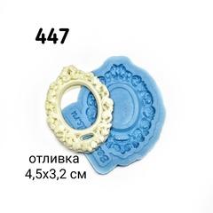 0447 Молд силиконовый Рамка