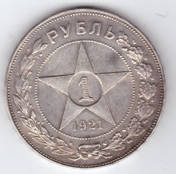 1 рубль 1921 год (АГ) XF-
