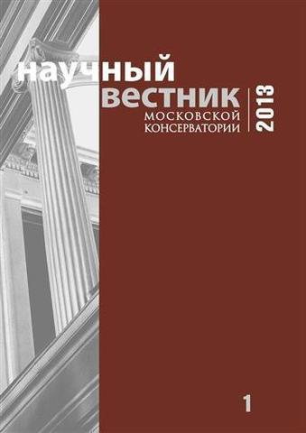 Научный вестник Московской консерватории №1 2013