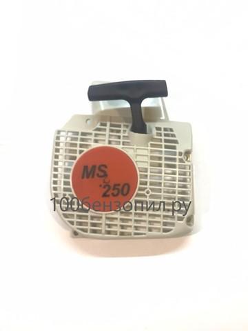Стартер для бензопилы STIHL MS210/250
