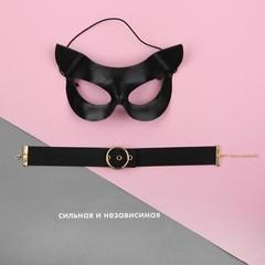 Карнавальный набор «Сильная и независимая» (маска, чокер, термопринт)