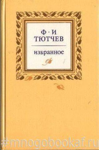 Тютчев Ф.И. Избранное