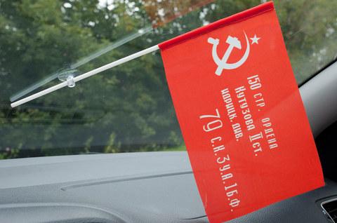 Купить флажок на присоске в машину Знамя Победы - Магазин тельняшек.ру