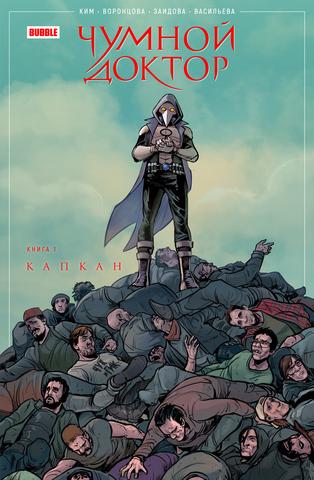 Чумной Доктор. Книга 1. Капкан (Эксклюзивное издание «Чук и Гик»)