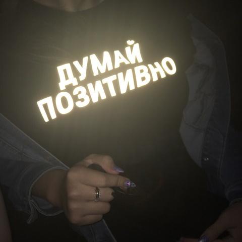 ФУТБОЛКА ДУМАЙ ПОЗИТИВНО