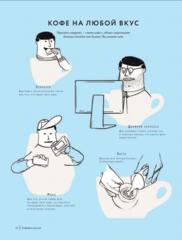 Вкусный кофе — это просто