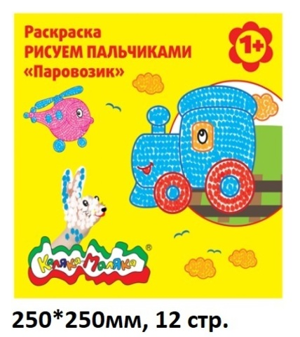 Раскраска РПКМ-П Каляка-Маляка Рисуем пальчиками