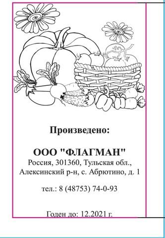 Семена Базилик Фиолетовый 0,15г б/п