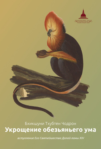 Укрощение обезьяньего ума (электронная книга)