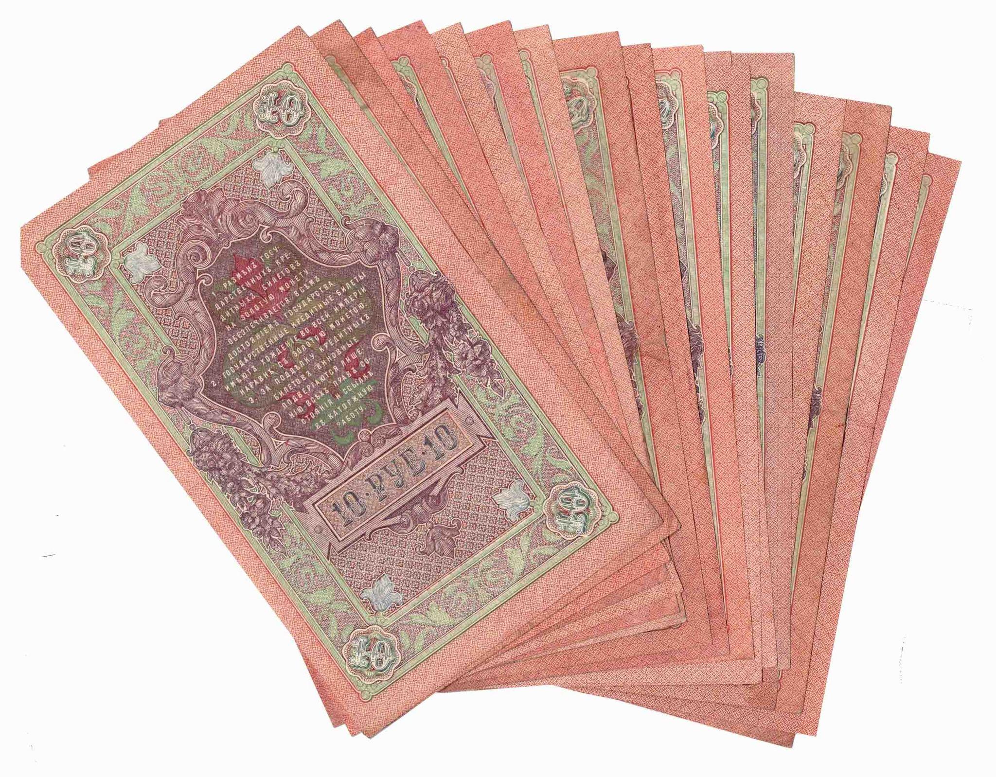 Набор из 17 кредитных билетов 10 рублей 1909 года. Управляющий И.П. Шипов. Набор кассиров.