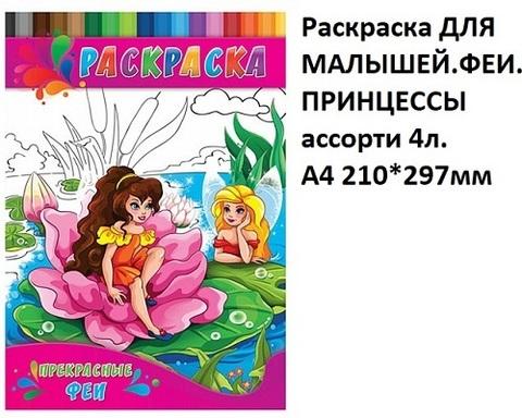 Раскраска Р-0150/46/47/41 для малышей ФЕИ, Принцес