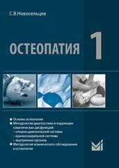 Остеопатия. Книга 1