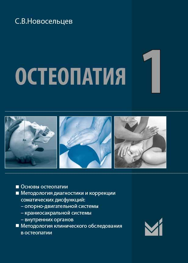 Новинки Остеопатия. Книга 1 osteopatia_t1.jpg
