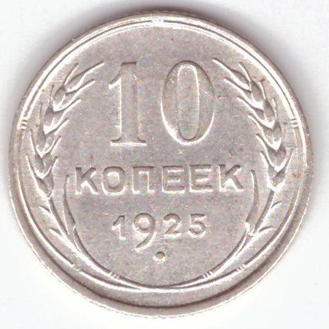10 копеек 1925 г. СССР. XF (1)