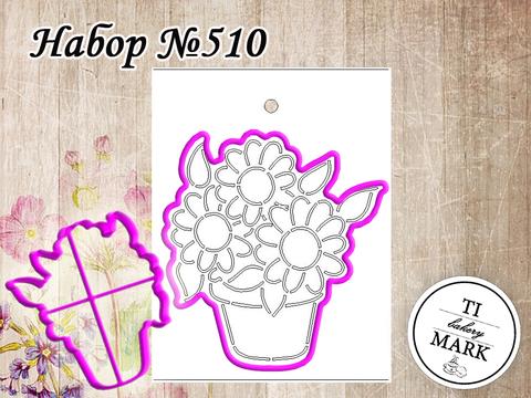 Набор №510 - Вазон
