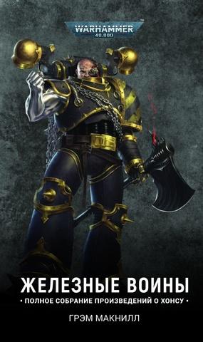 Warhammer 40000. Железные Воины (новая редакция)