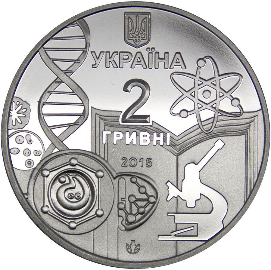 2 гривны 2015 150 лет Одесскому университету Мечникова