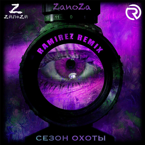 ZaNoZa – Сезон охоты (Ramirez Remix)