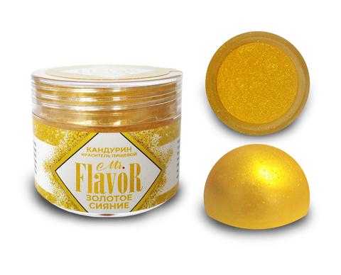 Кандурин плотный Золотое Сияние 5г, Mr.Flavor