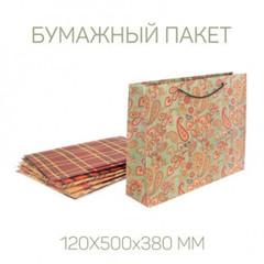 Подарочный бумажный пакет 120Х500х380
