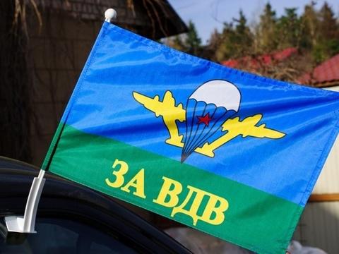 Флаг За ВДВ на машину - Магазин тельняшек.ру