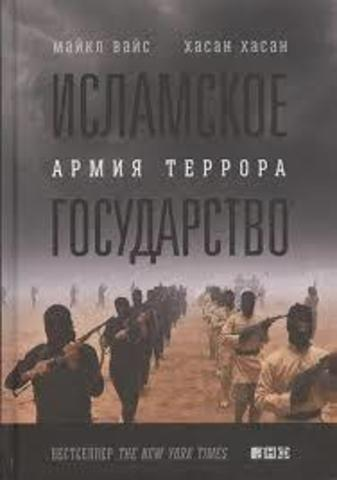 Исламское государство.Армия террора