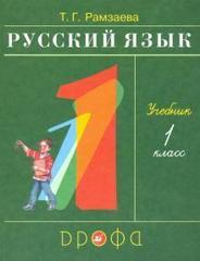 Русский язык 1кл. Учебник
