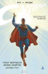 Супермен: Все звёзды