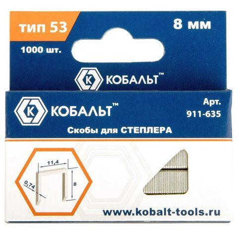 Скобы КОБАЛЬТ для степлера 8 мм, Тип 53, толщина 0,74 мм, ширина 11,4 мм, (1000 шт) коробк (911-635)