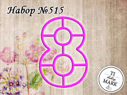 Вырубка №515 - Восемь (8)