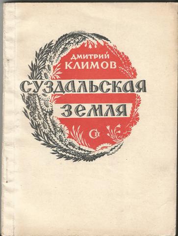 Климов Д.