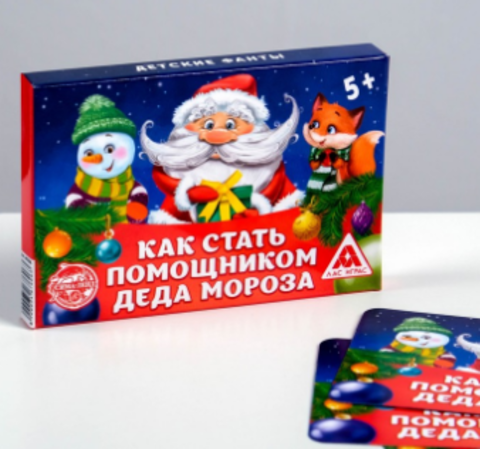 063-1273 Детские фанты «Как стать помощником Деда Мороза», 20 карт