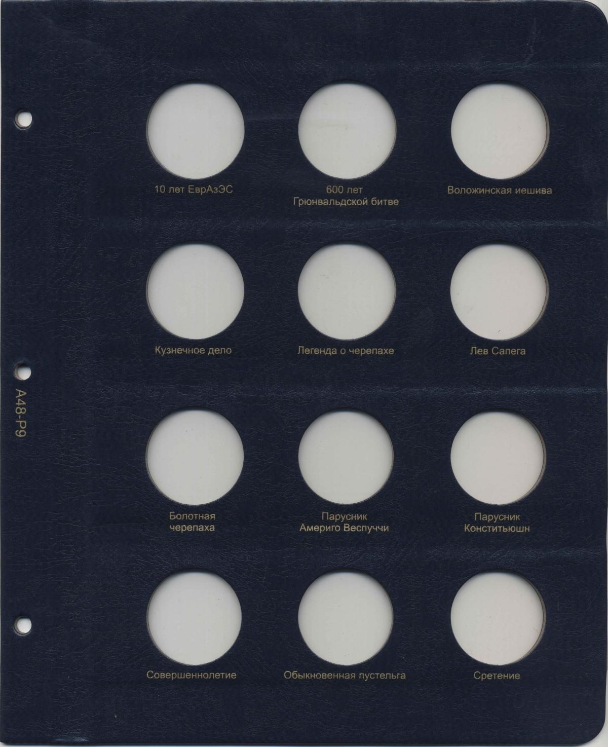 Альбом для памятных монет Республики Беларусь. Том I