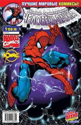 Новые приключения Человека-Паука №5