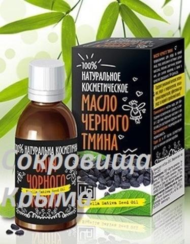 Натуральное косметическое масло «Чёрного Тмина»™Царство Ароматов
