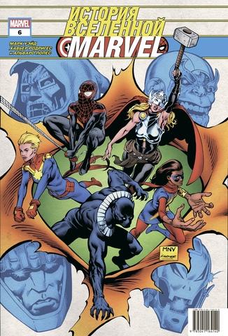 История вселенной Marvel №6