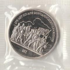 1987 СССР 1 рубль Бородино Барельеф пруф запайка