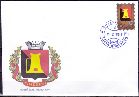 Почта ДНР (2018 07.25.) стандарт Герб Енакиево II-КПД на приватном конверте
