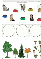 Рабочая тетрадь Юлии Фишер №3 для детей 3-4 лет Цифры