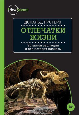 Отпечатки Жизни. 25 шагов Эволюции и Вся История Планеты