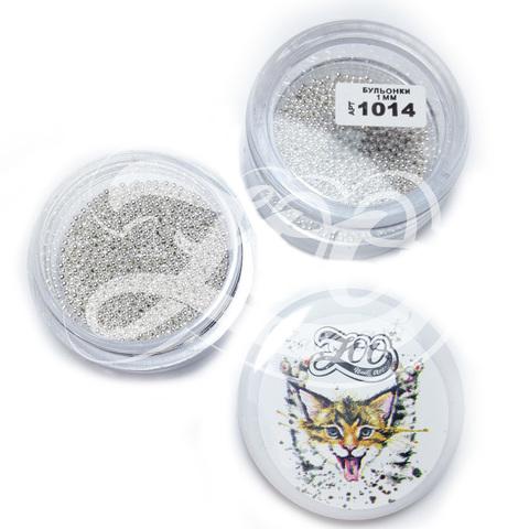 1014 Бульонки металлические серебро 1 мм (10 г)
