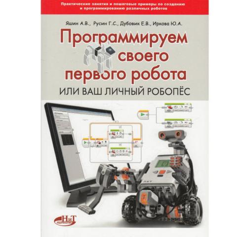 Программируем своего первого робота, или Ваш личный робопёс (Яшин А.В.)