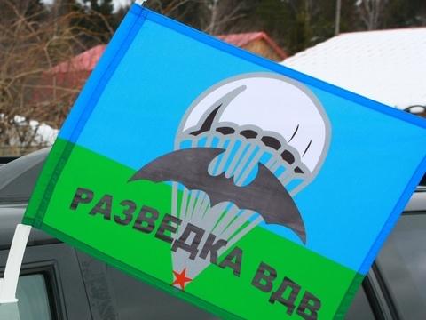 Флаг на машину ВДВ Разведка - Магазин тельняшек.руФлаг ВДВ Разведка 30x40 см с креплением на боковое стекло автомобиля в Магазине тельняшек