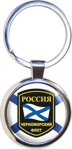 Купить брелок в подарок моряку черноморцу - Магазин тельняшек.ру 8-800-700-93-18
