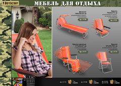 Кресло шезлонг складное Boyscout Orange (алюминий) 61188