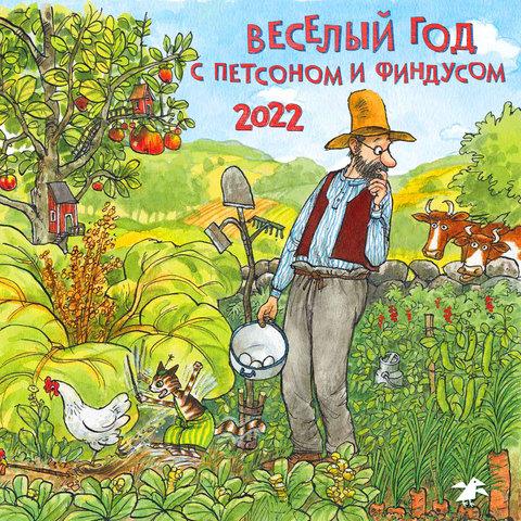 Веселый год с Петсоном и Финдусом, Календарь на 2022 год