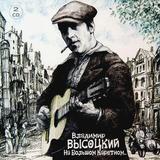 Владимир Высоцкий / На Большом Каретном (2CD)