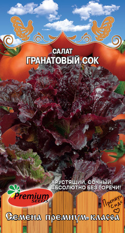 Семена Салат Гранатовый сок