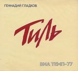 Геннадий Гладков / Тиль. ВИА Темп-77 (CD)