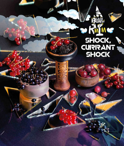 Табак Black Burn Currant Shock (Кислая Черная Смородина) 200г